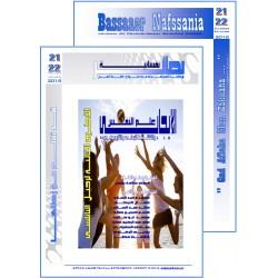""" BASSAAER NAFSSANIA "" Index & Preface issue 21-22 (Summer & Autumn 2018)"