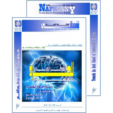 """الكتاب العربي""""نفساني"""" الفهرس و المقدمة- العدد 59 (2018)"""