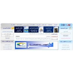 اعلانات المؤتمرات العربية والدولية