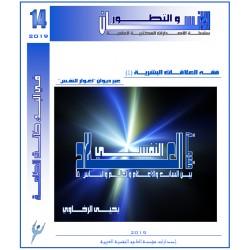 The Psychotherapy (Introduction)- Yahya RAKHAWY ( EGYPTE )