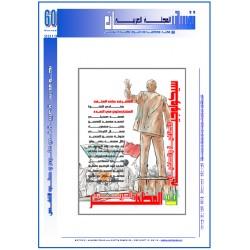 """المجلة العربية """" نفسانيــــــات"""": العـــدد 60 شتاء2019"""