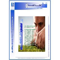 """المجلة العربية """" نفسانيــــــات"""": العـــدد 61ربيع2019"""
