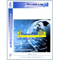 """Nafssaniat"" e.Journal ... Al Daleel 4 ( Free )"