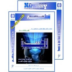 الذاكرة والاشتغال المعرفي - الذاكرة العاملة- محمد المير