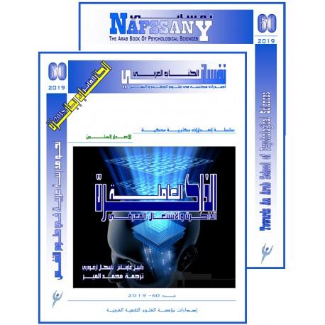 """الكتاب العربي""""نفساني"""" الفهرس و المقدمة- العدد 60 (2019)"""