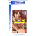 """AL-WAJIZ "" - Dictionary of Psychiatry & Psychology...... Al Daleel ( Free )"