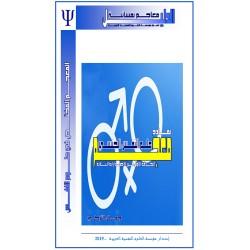 """ AL-MUKHTASS "" - Dictionary of Psychosexual disorders ...... Al Daleel ( Free )"
