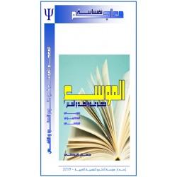 الموسع العربي