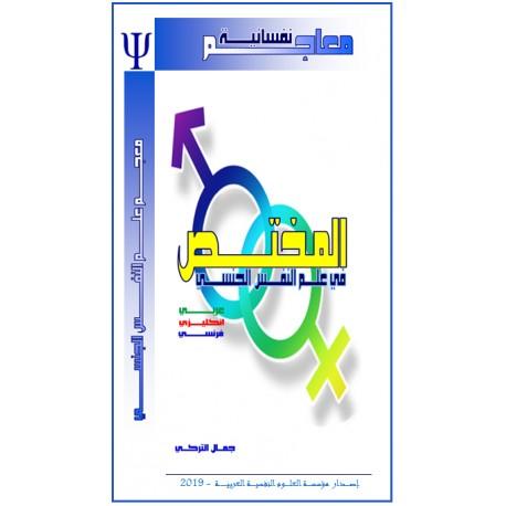 """-  المعجم """" المختص """" في علم  النفس الجنسي ( الإصدارالعربي )"""