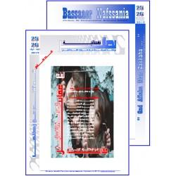 """مجلة """"بصائر نفسانية"""" - الفهـــرس والافتتاحية العدد 25-26 ( صيف & خريف 2019)"""