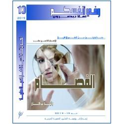 الفصام- د. وليد سرحان ( الأردن)