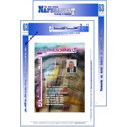 "The Arab Journal ""NAFSSANNIAT"": Index & Editorial - Issue 63 (Autumn 2019)"
