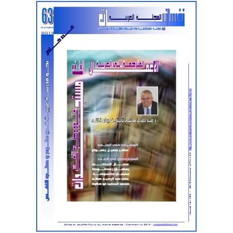 """المجلة العربية """" نفسانيــــــات""""- العـــدد 63خريف 2019"""