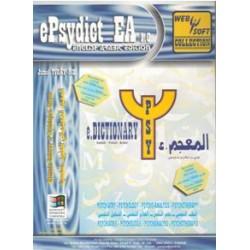 المعجم الالكتروني للعلوم النفسية - الإصدار الانكليزي العربي