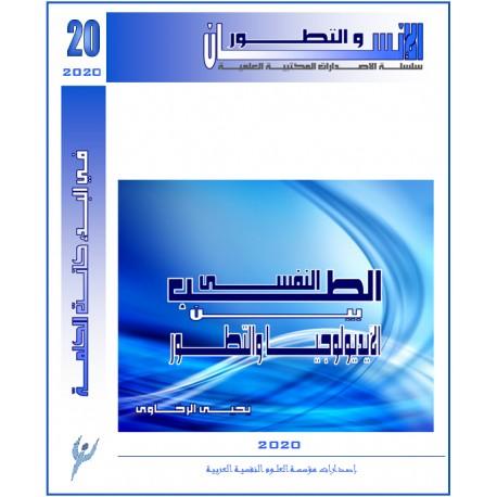 """سلسلة """" الانسان و التطور """": العدد 20 ( شتاء 2020) - الفهــرس و المقدمة"""