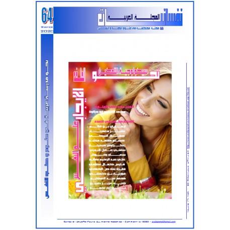 """المجلة العربية """" نفسانيــــــات"""": العـــدد 64 شتاء 2020"""