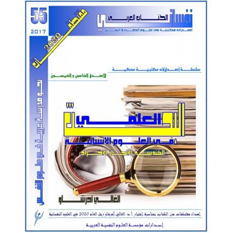 """الكتاب العربي""""نفساني"""" الفهرس و المقدمة- العدد 55 ( 2017)"""