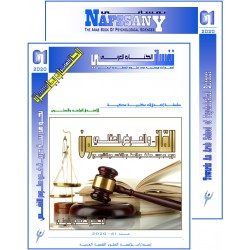 """الكتاب العربي""""نفساني"""" الفهرس و المقدمة- العدد 61 (2020 )"""