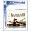 القانون و المرض العقلي – لطفي عبد العزيز الشربيني