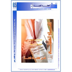 The Arab Journal NAFSSANNIAT « - Issue 65 (Spring 2020)