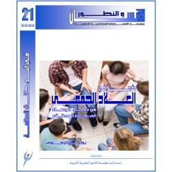 مقدمة فى:العلاج الجمعى من ذكاء الجماد إلى رحاب المطلق– يحيى الرخاوي ( مصر(