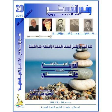 المدرسة العربية الراهنة... بحسب علي زيعور -إعداد وإشراف: د. جمال التركي