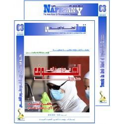 """الكتاب العربي""""نفساني"""" الفهرس و المقدمة- العدد 63 (2020 )"""