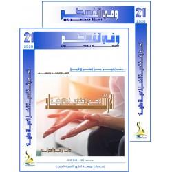 """الكتاب العربي""""و في أنفسكم"""" الفهرس و المقدمة- العدد 21 ( 2020)"""