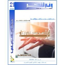 الأصـول الاجتماعيــة والتاريخيـة للإرشــاد - أ.د.خالــد الفخراني