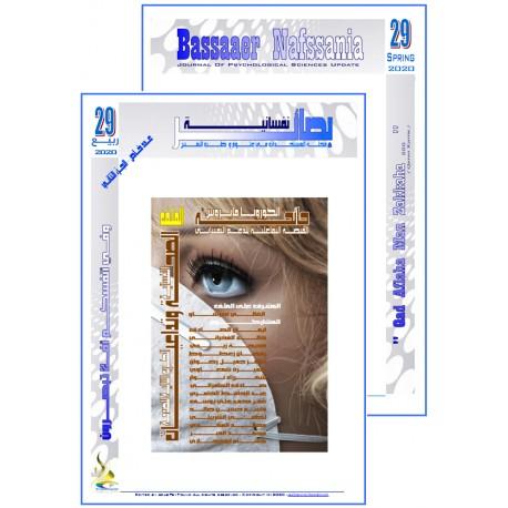 """مجلة """"بصائر نفسانية"""" - الفهـــرس والافتتاحية العدد 29 ( ربيع 2020)"""