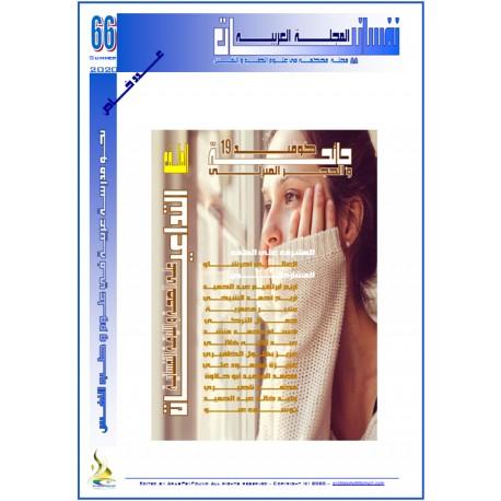 """المجلة العربية """" نفسانيــــــات"""": العـــدد 66 صيف 2020"""