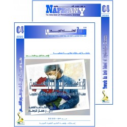"""Nafssany"" The Arab Book Of  Psychological Sciences – Content & Preface – N° 64  (2020)"