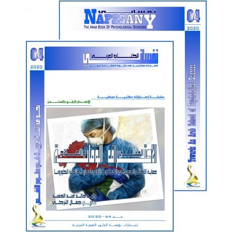 """الكتاب العربي""""نفساني"""" الفهرس و المقدمة- العدد 64 (2020 )"""