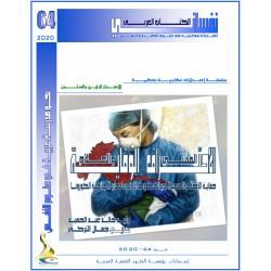 الاحتراق المهني . . . الوقاية والعلاج- أ.د.وليد عبد الحميد