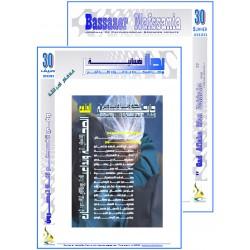 """ BASSAAER NAFSSANIA "" Index & Preface issue 30 (Summer 2020)"