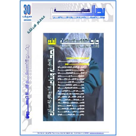 """مجلة """"بصائر نفسانية"""" العدد 30 ( صيف2020)– عدد خاص - الجزء الثالث"""