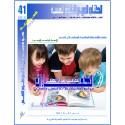 الكفاءات المعرفية لدى الطفل  - الغالي أحرشاو ( المغرب )