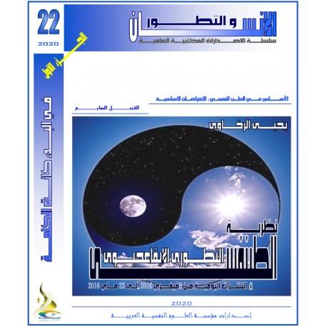 نظرية الطبنفسى التطورى الإيقاعحيوى– يحيى الرخاوي ( مصر(