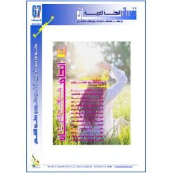 """المجلة العربية """" نفسانيــــــات"""": العـــدد 67 خريف 2020"""
