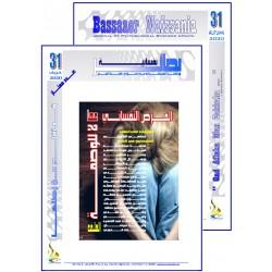 """ BASSAAER NAFSSANIA "" Index & Preface issue 31 (Autumn 2020)"