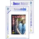 """مجلة """"بصائر نفسانية"""" - الفهـــرس والافتتاحية العدد 31 ( خريف2020)"""