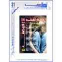 """مجلة """"بصائر نفسانية"""" العدد 31 ( خريف2020)– عدد ممتاز"""