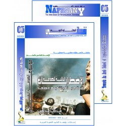 """Nafssany"" The Arab Book Of  Psychological Sciences – Content & Preface – N° 65  (2020)"