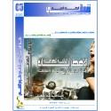 موسوعة الصدمة النفسية/ الاضطرابات التالية للصدمة: آفاق جديدة في التشخيص والمعالجة- أ.د.وليد عبد الحميد