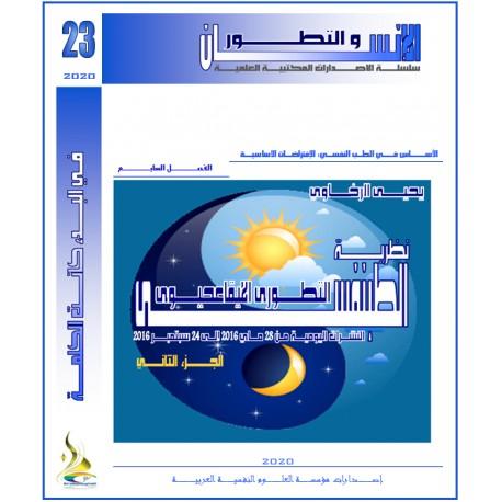 نظرية الطبنفسي التطوري الإيقاعحيوي ( الجزء الثاني )– يحيى الرخاوي ( مصر(