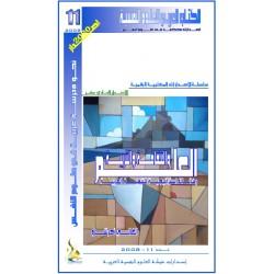 العلم و الثقافة و التربية ... رهانات استراتجية للتنمية العربية –  الغالي أحراشو ( المغرب )