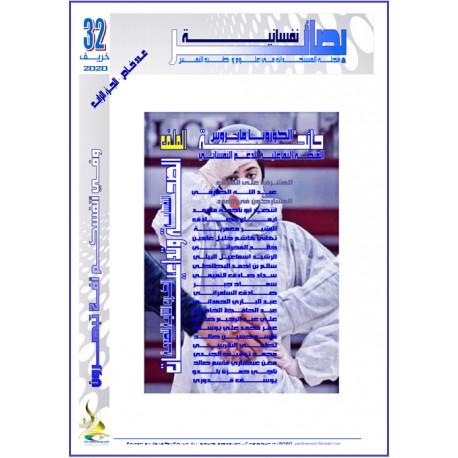 """مجلة """"بصائر نفسانية"""" العدد 32 ( خريف2020)– الجزء الرابع"""