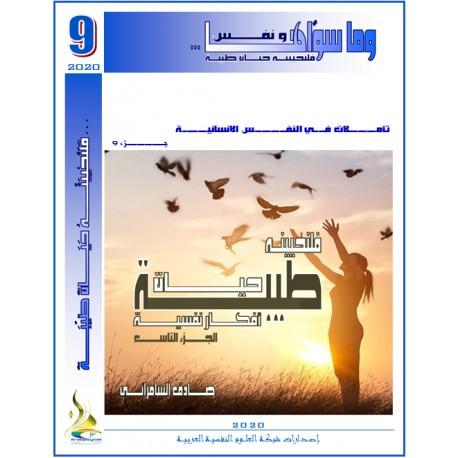 أفكار نفسية لحياة طيبة ( جزء 9 ) - صادق السامرائي ( العراق / أمريكا)