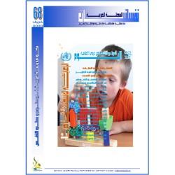 """المجلة العربية """" نفسانيــــــات"""": العـــدد 68 خريف 2020"""
