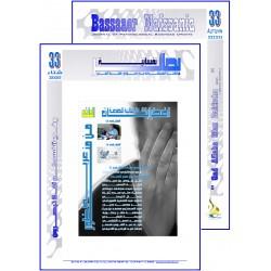 """مجلة """"بصائر نفسانية"""" - الفهـــرس والافتتاحية العدد 33 ( شتاء2020)"""